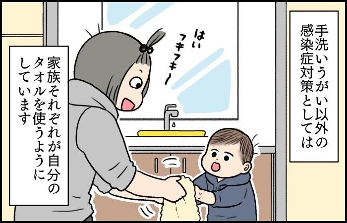 感染症に特に気をつけたい今年の冬。手洗い、うがいに加えて家族で徹底していること。の画像5