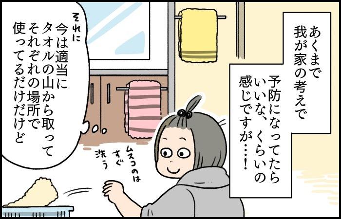 感染症に特に気をつけたい今年の冬。手洗い、うがいに加えて家族で徹底していること。の画像8