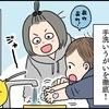 感染症に特に気をつけたい今年の冬。手洗い、うがいに加えて家族で徹底していること。のタイトル画像