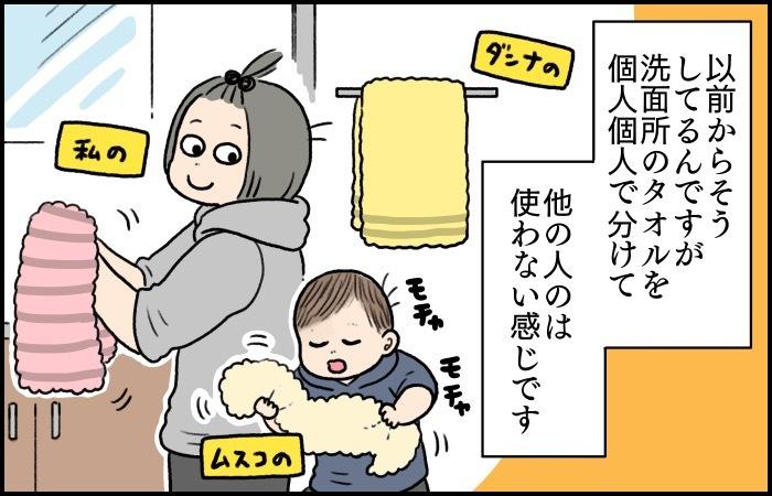 感染症に特に気をつけたい今年の冬。手洗い、うがいに加えて家族で徹底していること。の画像6