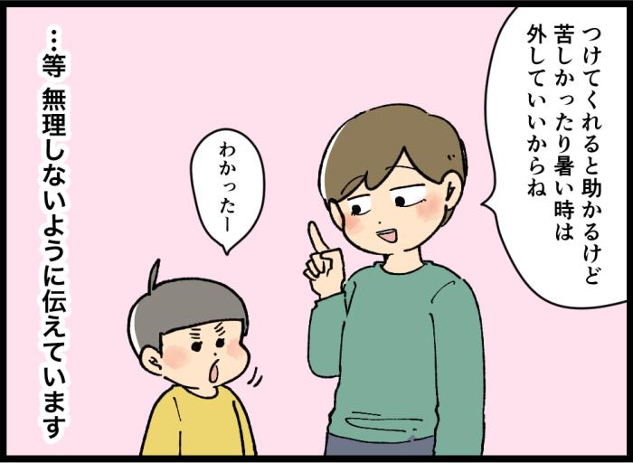 """幼稚園でもつけてほしい!4歳息子が快適な""""マスク生活""""を送るための工夫の画像8"""