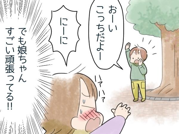 """""""無駄な動き""""がちょい多め…!3歳娘の走り方がかわいすぎる件の画像8"""