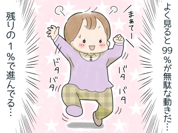 """""""無駄な動き""""がちょい多め…!3歳娘の走り方がかわいすぎる件の画像4"""