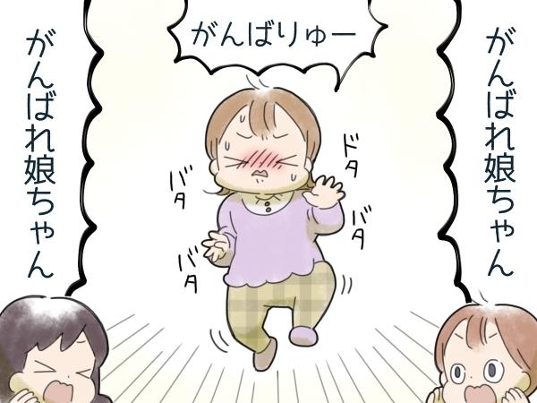 """""""無駄な動き""""がちょい多め…!3歳娘の走り方がかわいすぎる件の画像9"""