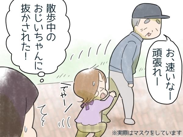 """""""無駄な動き""""がちょい多め…!3歳娘の走り方がかわいすぎる件の画像7"""