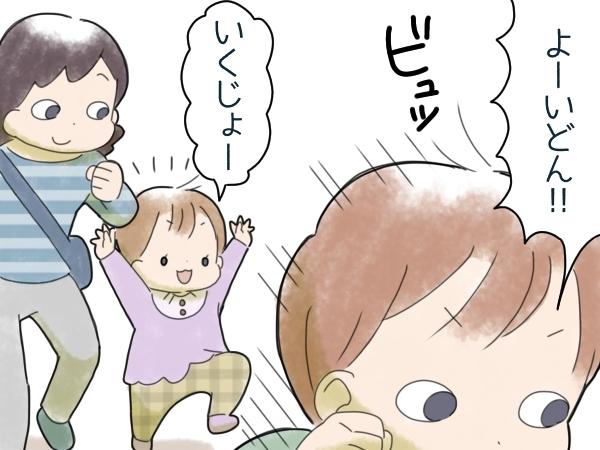 """""""無駄な動き""""がちょい多め…!3歳娘の走り方がかわいすぎる件の画像2"""
