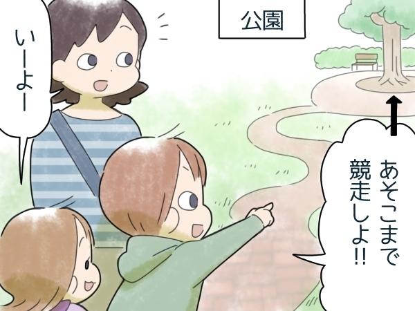 """""""無駄な動き""""がちょい多め…!3歳娘の走り方がかわいすぎる件の画像1"""