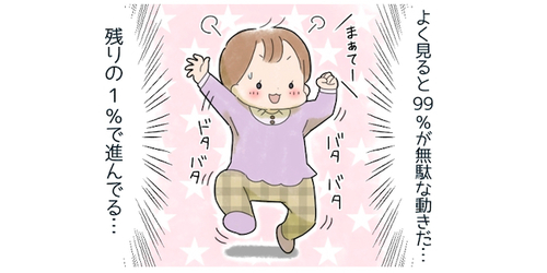 """""""無駄な動き""""がちょい多め…!3歳娘の走り方がかわいすぎる件のタイトル画像"""