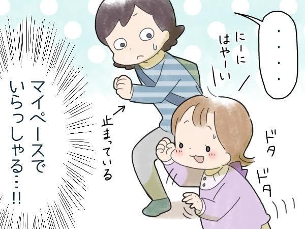 """""""無駄な動き""""がちょい多め…!3歳娘の走り方がかわいすぎる件の画像3"""