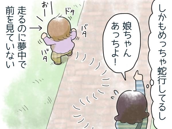 """""""無駄な動き""""がちょい多め…!3歳娘の走り方がかわいすぎる件の画像5"""