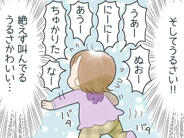 """""""無駄な動き""""がちょい多め…!3歳娘の走り方がかわいすぎる件の画像6"""