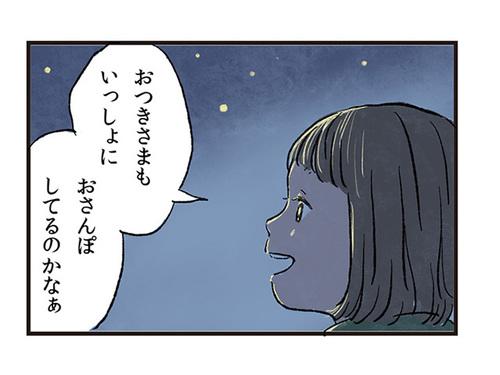 お迎えの後はすっかり夜だけど…一緒に見上げる空が心地よい季節のタイトル画像
