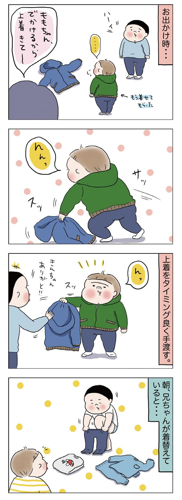移動は常にジャンプ&ダッシュ(笑)理解不能で愛しい兄弟のやりとり♡の画像3
