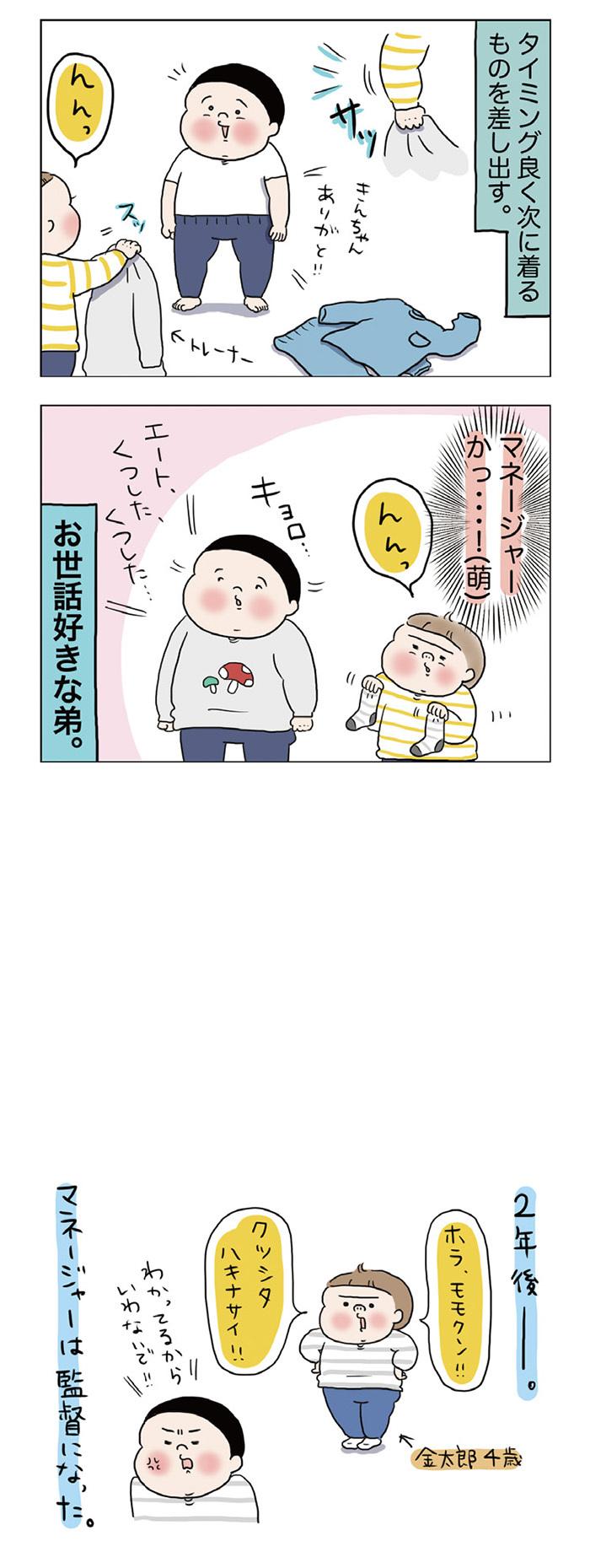 移動は常にジャンプ&ダッシュ(笑)理解不能で愛しい兄弟のやりとり♡の画像4