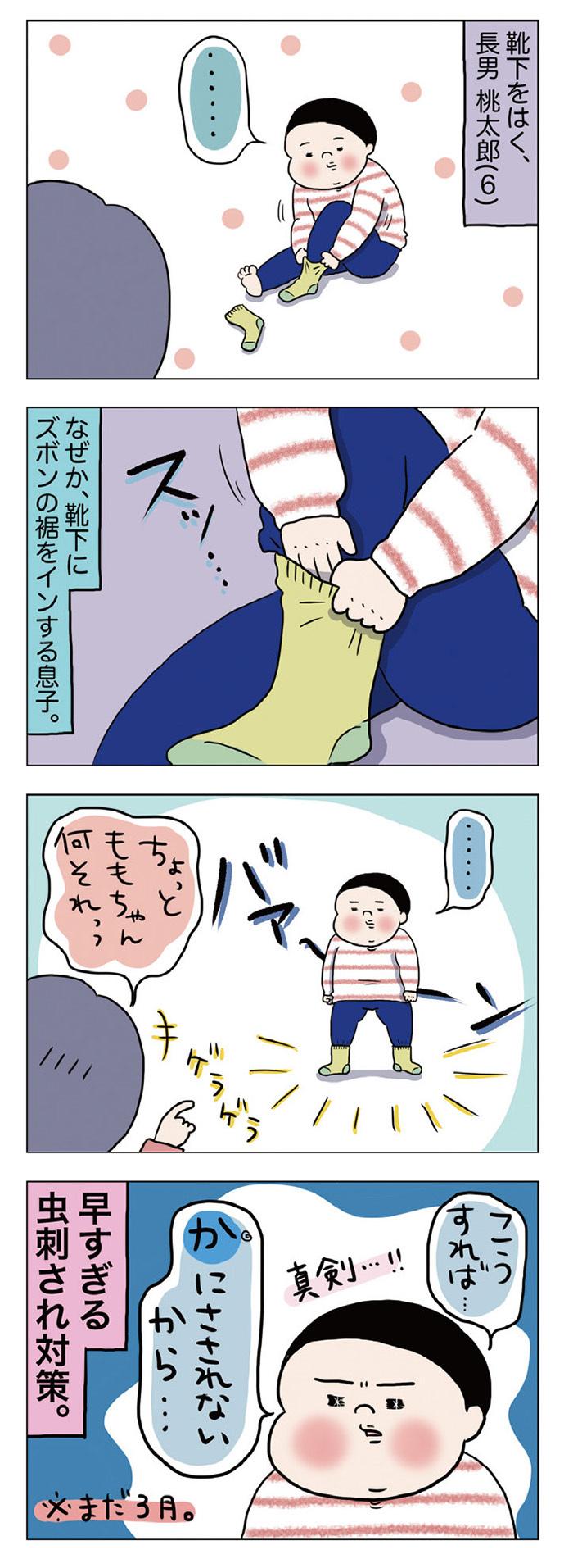移動は常にジャンプ&ダッシュ(笑)理解不能で愛しい兄弟のやりとり♡の画像6