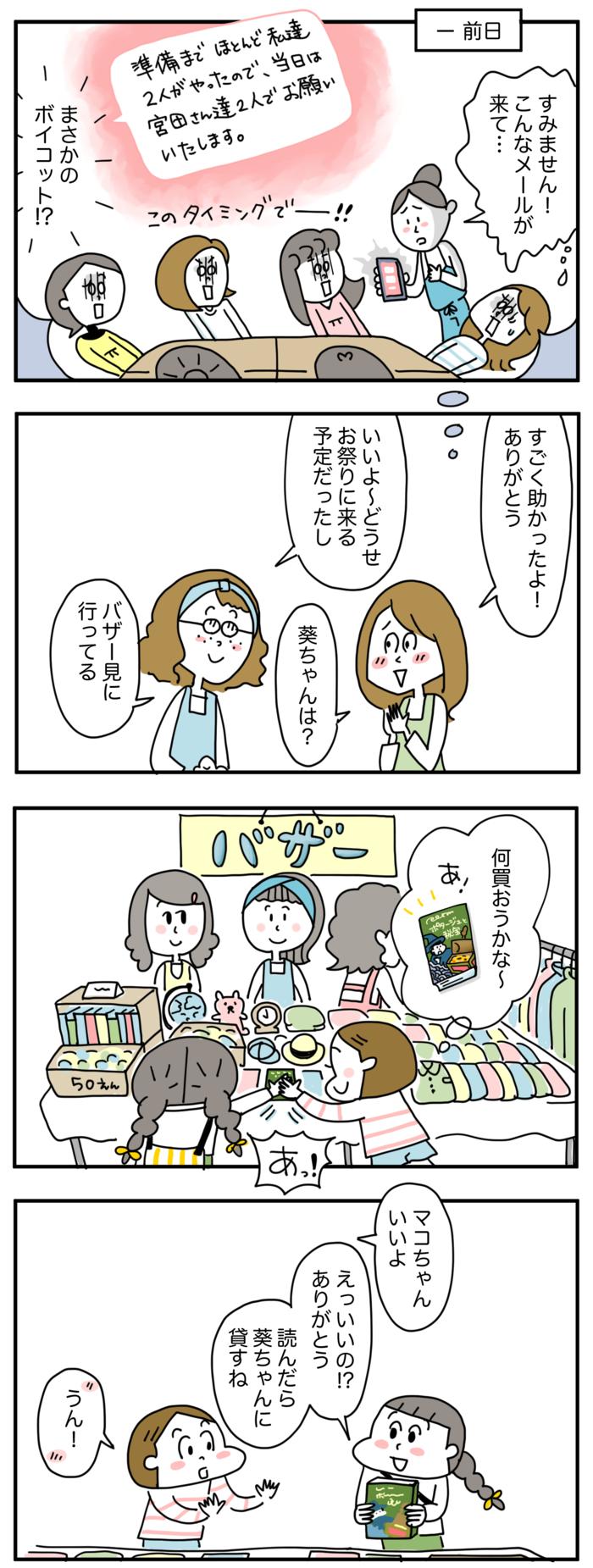 ママ友は「友」をつけるから混乱する。モヤモヤの先につかんだ距離感の画像3