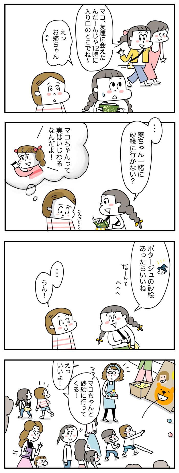ママ友は「友」をつけるから混乱する。モヤモヤの先につかんだ距離感の画像4