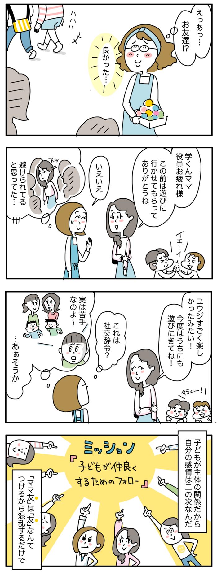 ママ友は「友」をつけるから混乱する。モヤモヤの先につかんだ距離感の画像5