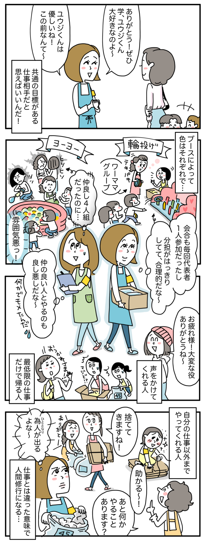 ママ友は「友」をつけるから混乱する。モヤモヤの先につかんだ距離感の画像6