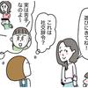 ママ友は「友」をつけるから混乱する。モヤモヤの先につかんだ距離感のタイトル画像