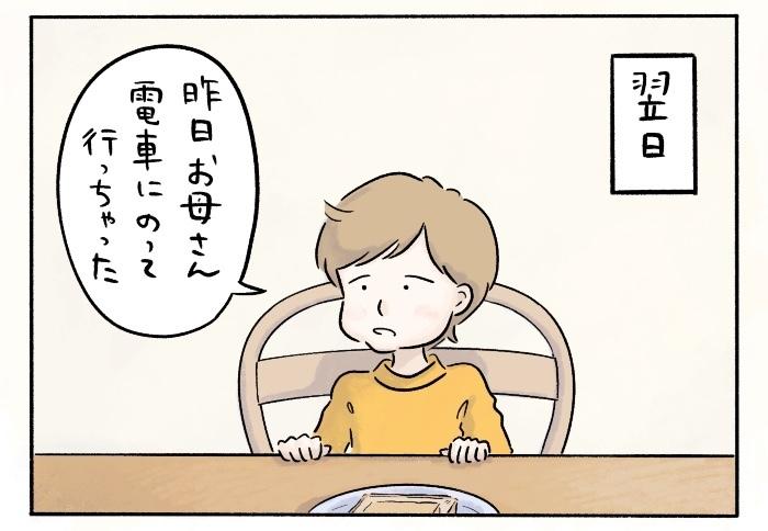子連れATMで大慌て…母、一回り強くなった日…編集部のおすすめ記事!の画像10