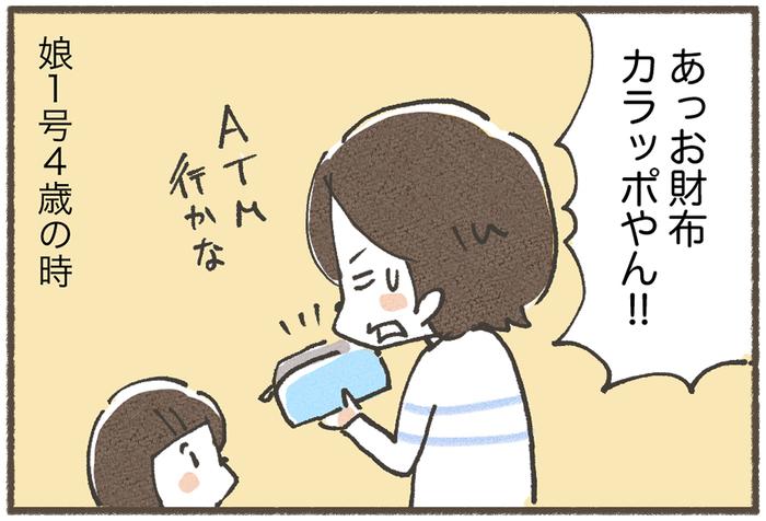 子連れATMで大慌て…母、一回り強くなった日…編集部のおすすめ記事!の画像1