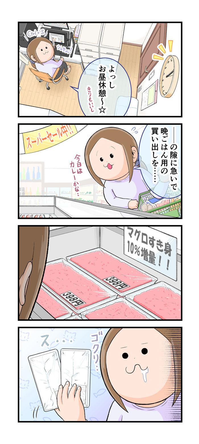 お昼休憩中のスーパーで…運命の出会い♡これが私のご褒美ランチ!の画像1