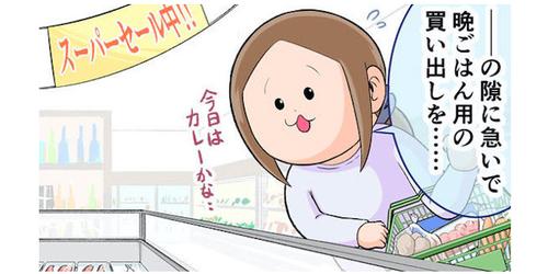 お昼休憩中のスーパーで…運命の出会い♡これが私のご褒美ランチ!のタイトル画像