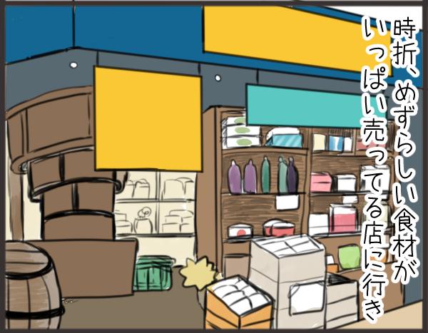 衝動買いで買ったお菓子でコーヒータイム!これが私のストレス解消ショッピングの画像3