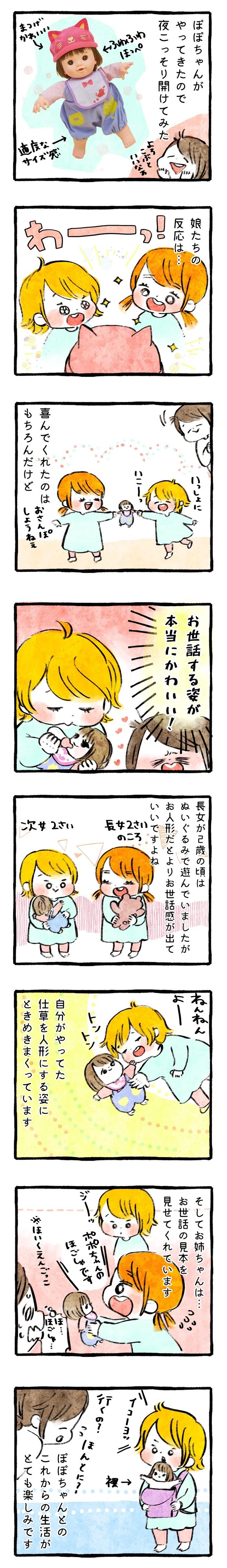 遊びながら成長する姿が愛おしい!「ぽぽちゃん」と3人のおねえさんのお話。の画像2