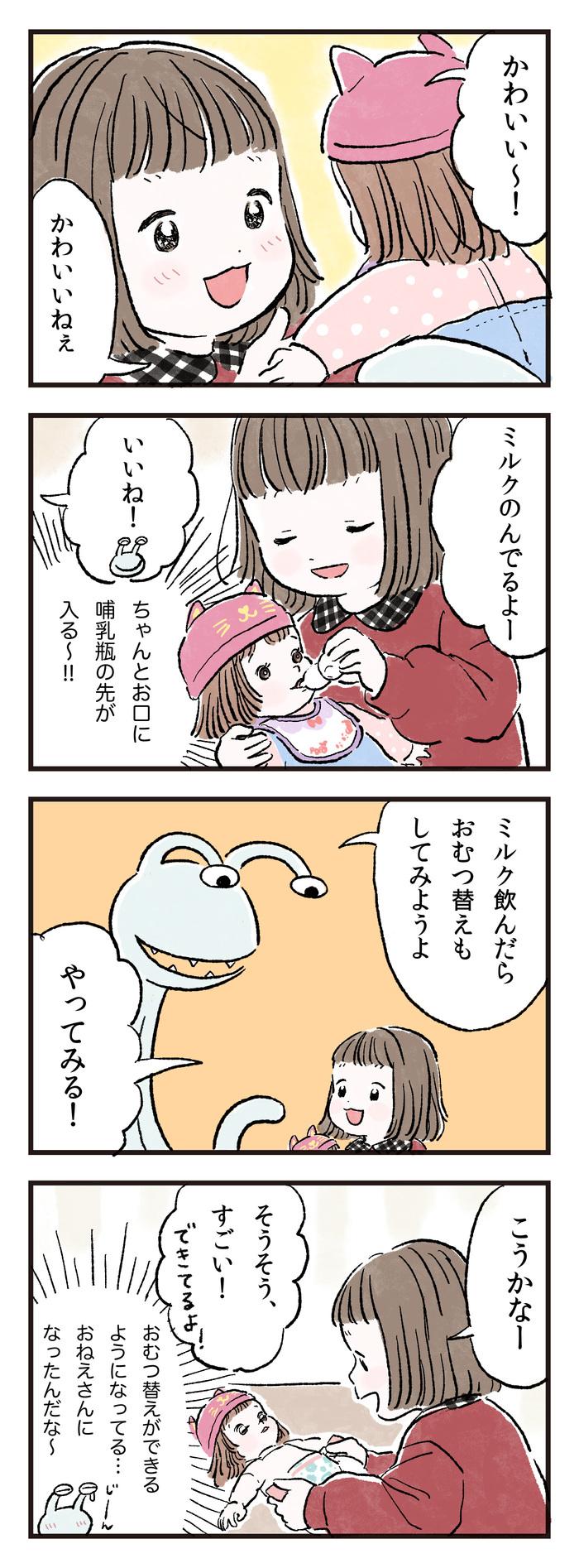 遊びながら成長する姿が愛おしい!「ぽぽちゃん」と3人のおねえさんのお話。の画像5
