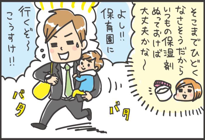 かきこわす前に対処!おうちでできる子どもの肌ケアおすすめアイテムの画像5