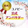 公式アンバサダーがデビュー♡このメンバーでコノビーを盛り上げます!のタイトル画像