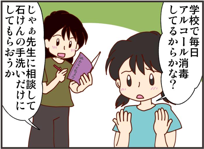 ママ友、避けられてたのに?…感染予防で肌荒れ!…編集部のおすすめ記事!の画像5