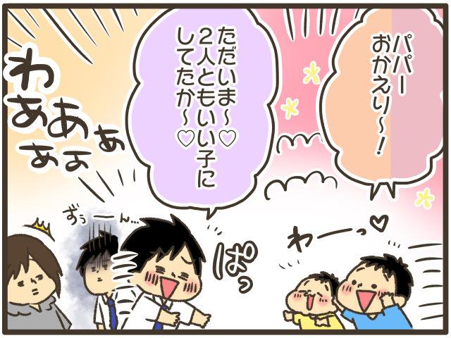 「子どもたちとは僕がお風呂に入る」仕事で疲れても夫が入浴時間を大切にする理由の画像3