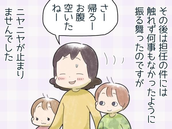 """これは…見ちゃダメなやつかも!?幼稚園での息子の""""とある表情""""にキュン♡の画像9"""