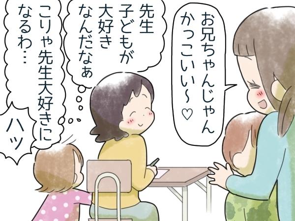 """これは…見ちゃダメなやつかも!?幼稚園での息子の""""とある表情""""にキュン♡の画像6"""