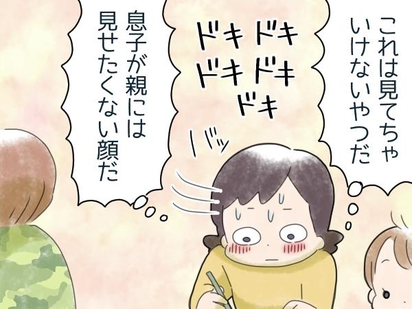 """これは…見ちゃダメなやつかも!?幼稚園での息子の""""とある表情""""にキュン♡の画像8"""