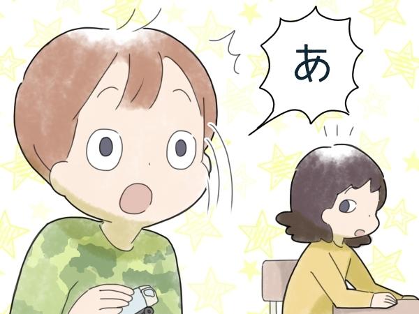 """これは…見ちゃダメなやつかも!?幼稚園での息子の""""とある表情""""にキュン♡の画像3"""