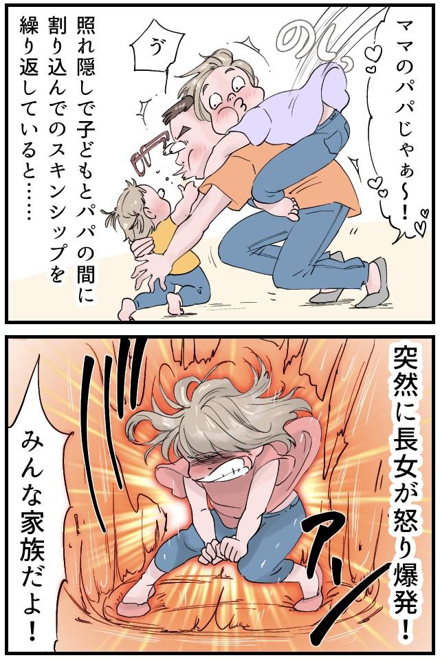 夫婦円満を目指していたママの行動に、長女の怒りが爆発!の画像3