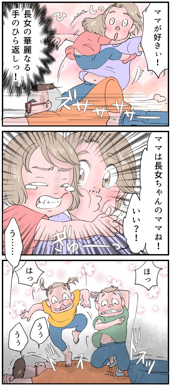 夫婦円満を目指していたママの行動に、長女の怒りが爆発!の画像6