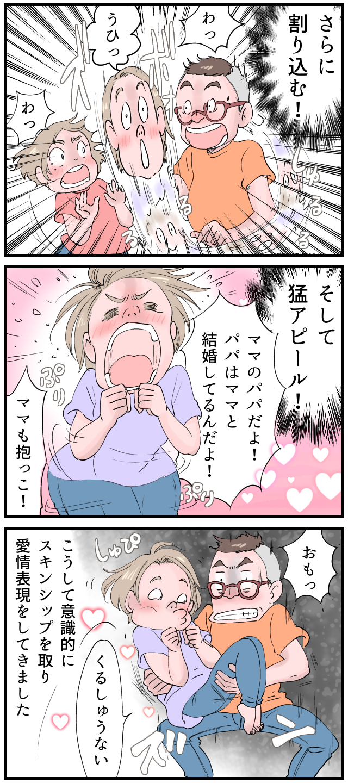 夫婦円満を目指していたママの行動に、長女の怒りが爆発!の画像2