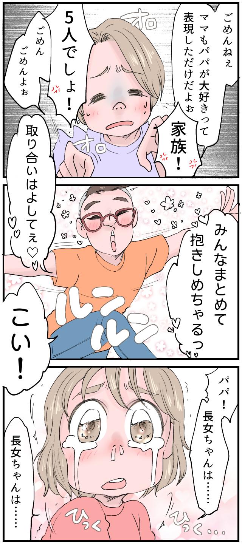 夫婦円満を目指していたママの行動に、長女の怒りが爆発!の画像5