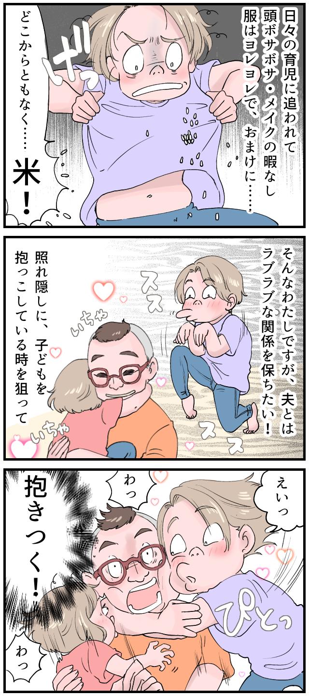 夫婦円満を目指していたママの行動に、長女の怒りが爆発!の画像1