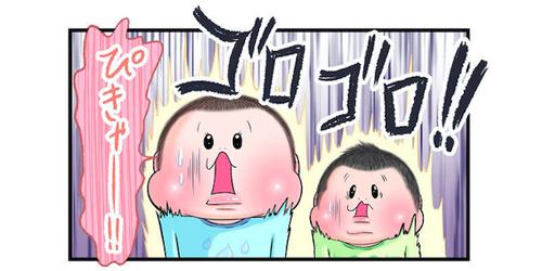 「あ〜ぶっくりした!」突然の雷に、兄弟のリアクションが個性的すぎる!のタイトル画像