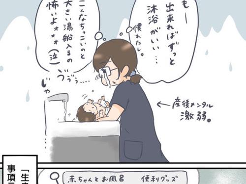 恐る恐るだった0歳児とのワンオペお風呂。コレがなければお手上げでした…!のタイトル画像