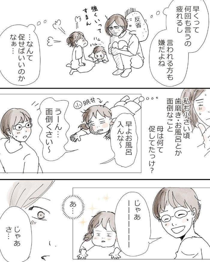 進まぬ朝の支度に「お母さんだけ幼稚園行く」宣言…!猛省して気づいたことの画像10