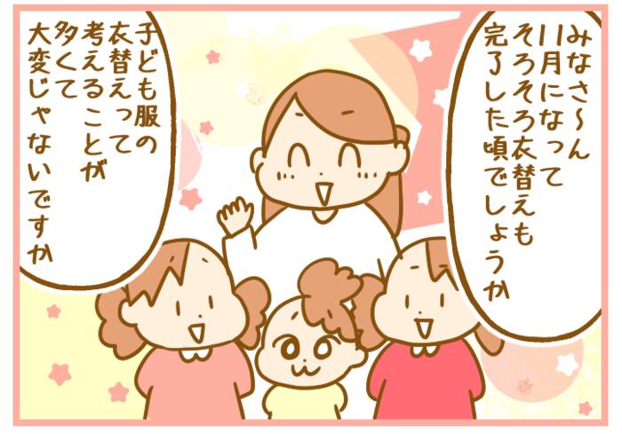 """双子の姉&末っ子の三姉妹。今年の衣替えで発覚した、おどろきの""""大誤算""""の画像1"""