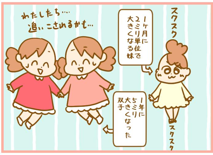 """双子の姉&末っ子の三姉妹。今年の衣替えで発覚した、おどろきの""""大誤算""""の画像4"""