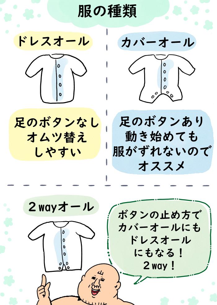 こんなに違うの!?「夏生まれの赤ちゃん」と「秋~冬生まれの赤ちゃん」の着せ方を徹底比較!!の画像3